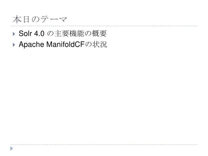 本日のテーマ   Solr 4.0 の主要機能の概要   Apache ManifoldCFの状況