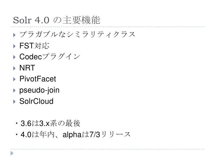 Solr 4.0 の主要機能   プラガブルなシミラリティクラス   FST対応   Codecプラグイン   NRT   PivotFacet   pseudo-join   SolrCloud・3.6は3.x系の最後・4.0は...