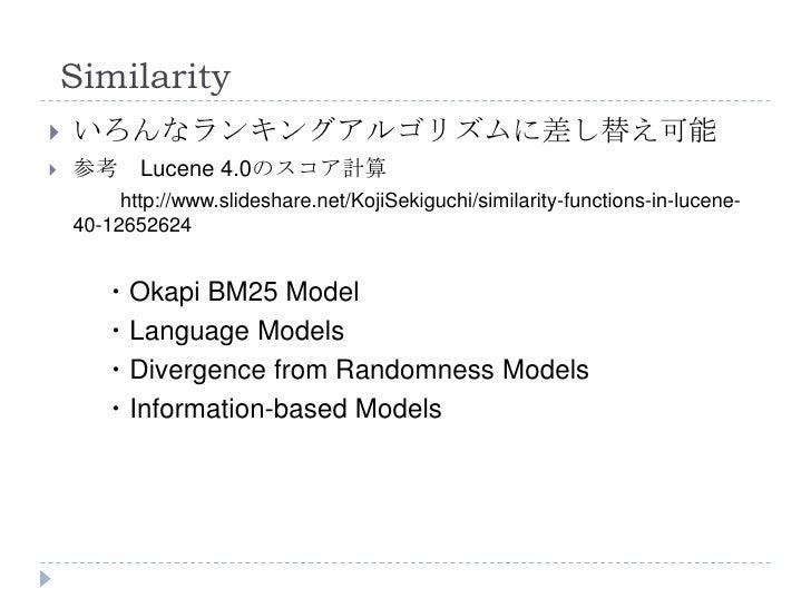 Similarity   いろんなランキングアルゴリズムに差し替え可能   参考 Lucene 4.0のスコア計算         http://www.slideshare.net/KojiSekiguchi/similarity-fun...