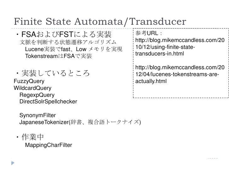 Finite State Automata/Transducer・FSAおよびFSTによる実装                参考URL:  文脈を判断する状態遷移アルゴリズム            http://blog.mikemccand...