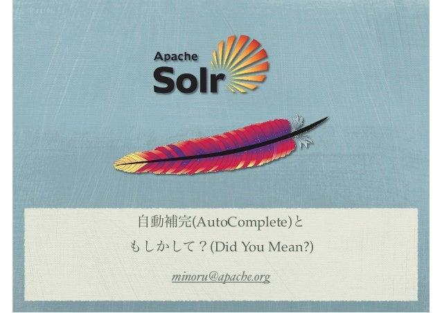 自動補完(AutoComplete)と! もしかして?(Did You Mean?) minoru@apache.org
