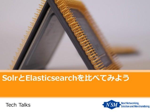 SolrとElasticsearchを比べてみよう Tech Talks