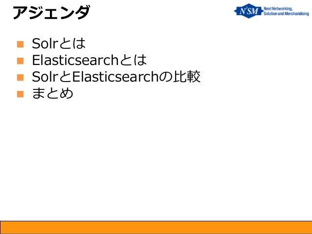 SolrとElasticsearchを比べてみよう Slide 3