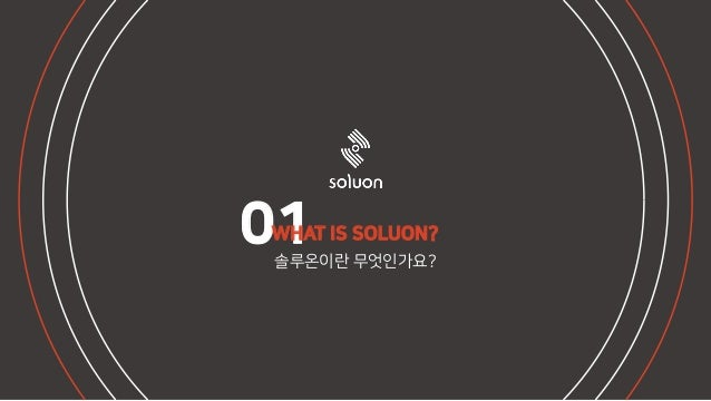 Soluon setvice introduction Slide 2