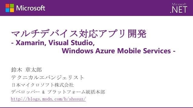 マルチデバイス対応アプリ開発 - Xamarin, Visual Studio, Windows Azure Mobile Services - http://blogs.msdn.com/b/shosuz/