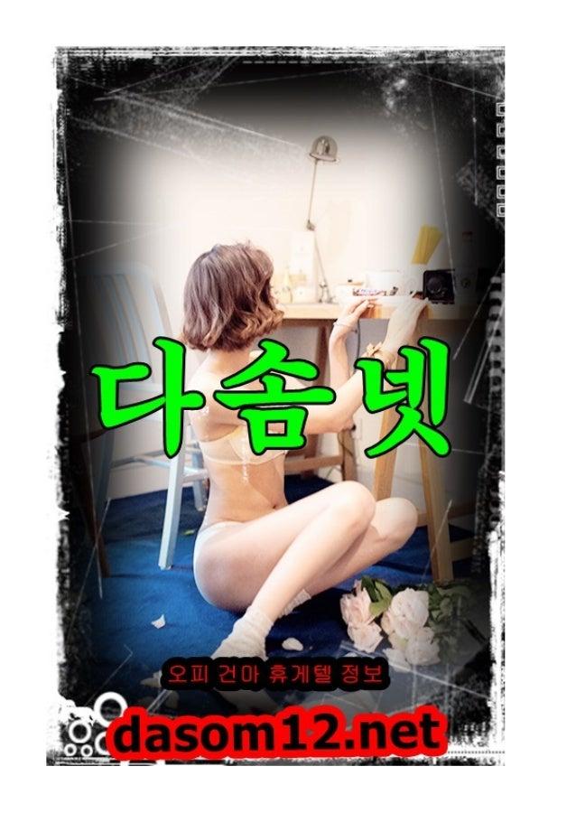 동탄오피x다솜넷(dasom12.net)x일산오피~공덕오피