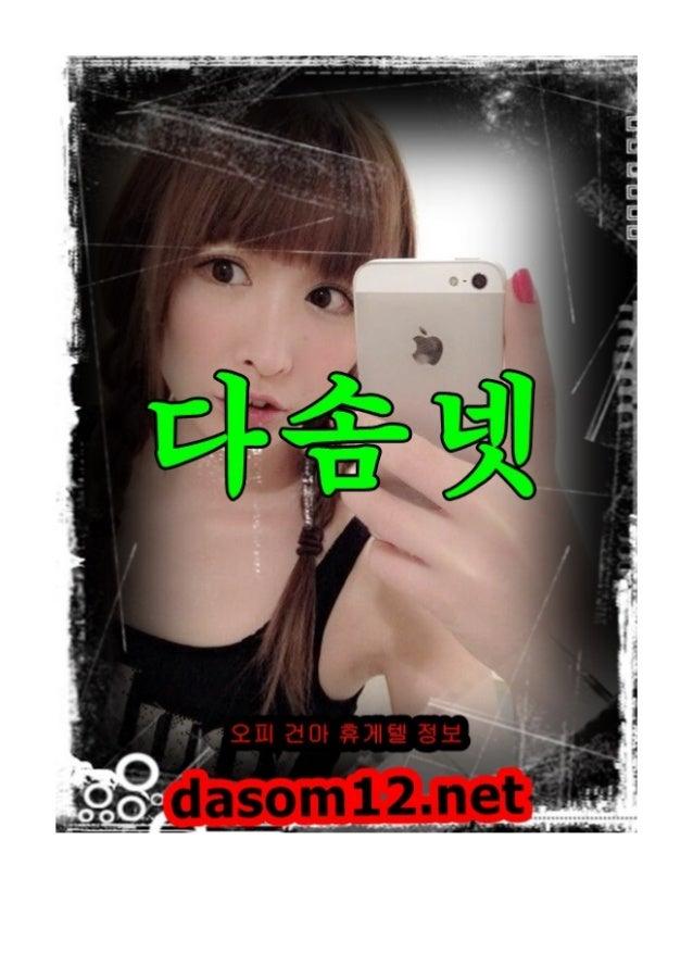 분당오피x다솜넷(dasom12.net)x안양오피~수유오피