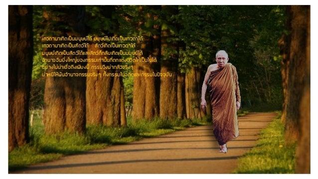Somdej yarn1to4 Slide 2