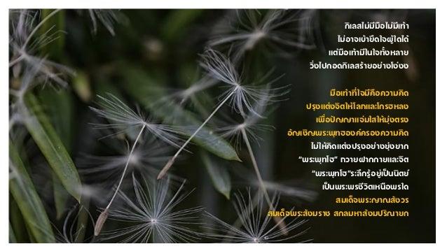 Somdej yarnasungvon Slide 2