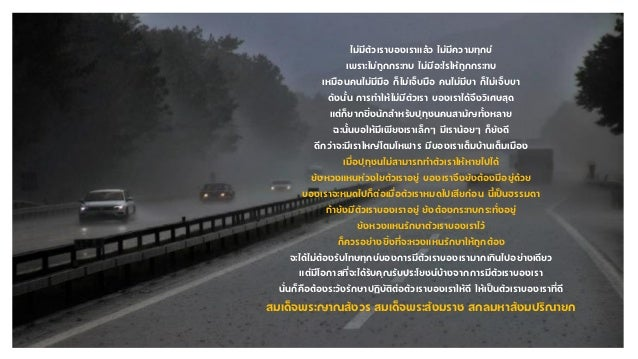 Somdej yarnasungvon Slide 3