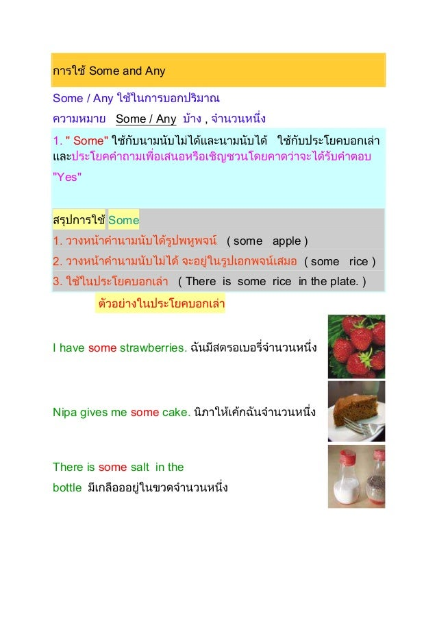 """Some and Any Some / Any Some / Any , 1. """" Some"""" Yes"""" Some 1. ( some apple ) 2. ( some rice ) 3. ( There is some rice in th..."""