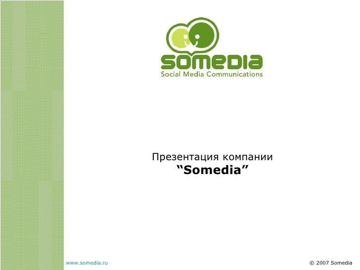 """Презентация компании """"Somedia"""" www.somedia.ru © 2007 Somedia"""