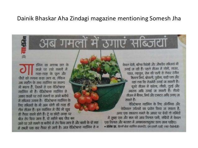Dainik Bhaskar Aha Zindagi magazine mentioning Somesh Jha
