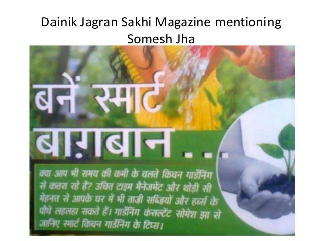 Dainik Jagran Sakhi Magazine mentioning Somesh Jha