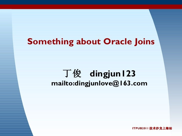 Something about Oracle Joins 丁俊  dingjun123 mailto:dingjunlove@163.com