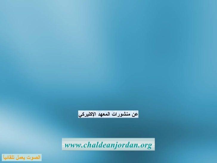 أحياناً يا رب www.chaldeanjordan.org الصوت يعمل تلقائياً عن منشورات المعهد الإكل ي ركي