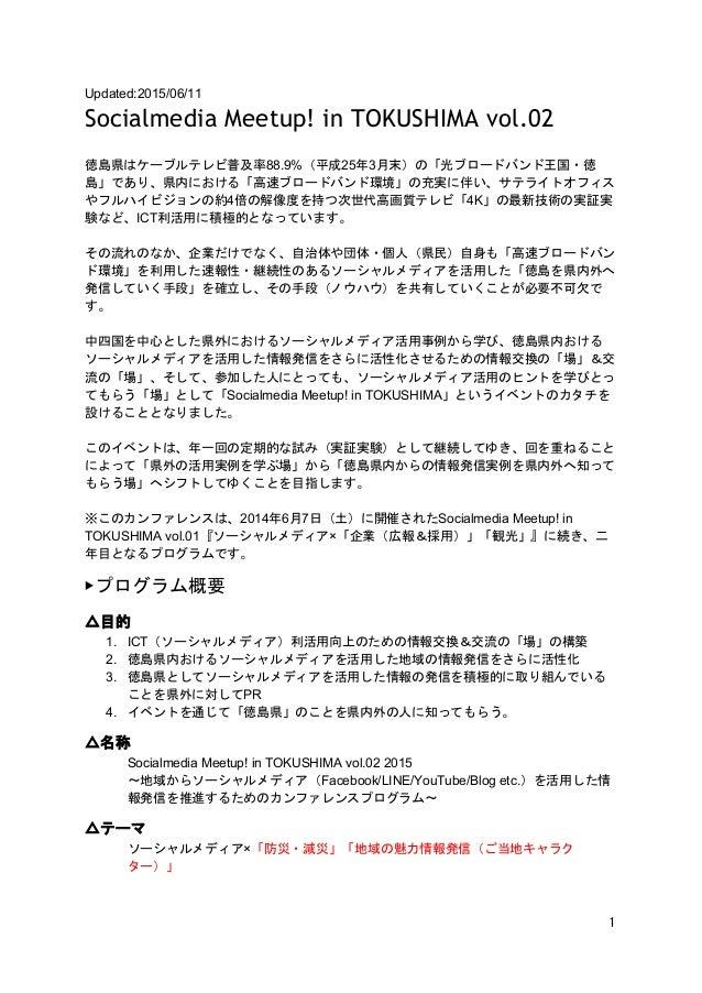 Updated:2015/06/11 Socialmedia Meetup! in TOKUSHIMA vol.02  徳島県はケーブルテレビ普及率88.9%(平成25年3月末)の「光ブロードバンド王国・徳 島」であり、県内における「高速...