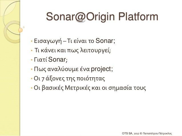 Sonar@Origin Platform• Ειςαγωγό – Τι εύναι το Sonar;• Τι κϊνει και πωσ λειτουργεύ;• Γιατύ Sonar;• Πωσ αναλύουμε ϋνα projec...