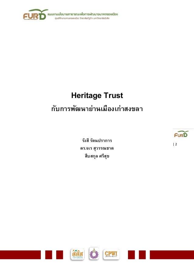 Heritage Trust กับการพัฒนาย่านเมืองเก่าสงขลา Slide 2