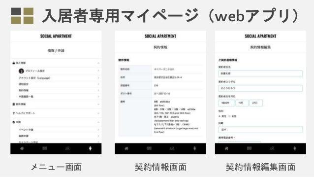 入居者専用マイページ(webアプリ) メニュー画面 契約情報画面 契約情報編集画面