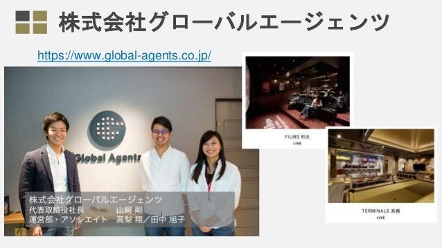 株式会社グローバルエージェンツ https://www.global-agents.co.jp/