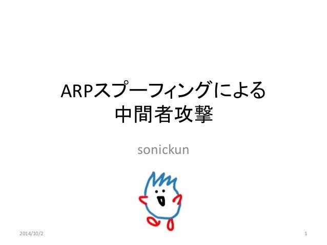 ARPスプーフィングによる 中間者攻撃  sonickun  2014/10/2  1