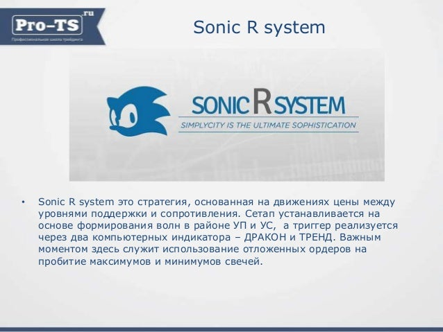 Sonic R system • Sonic R system это стратегия, основанная на движениях цены между уровнями поддержки и сопротивления. Сета...
