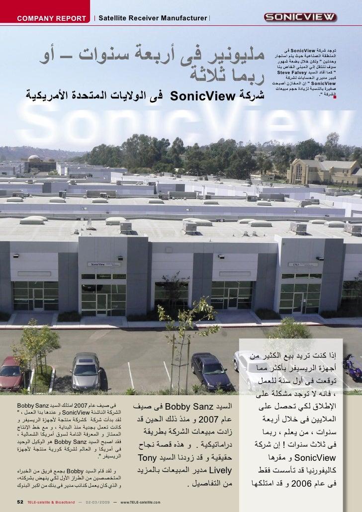 COMPANY REPORT                        Satellite Receiver Manufacturer               ﻣﻠﻴﻮﻧﻴﺮ ﻓﻰ ﺃﺭﺑﻌﺔ ﺳﻨﻮﺍﺕ – ﺃﻭ ...