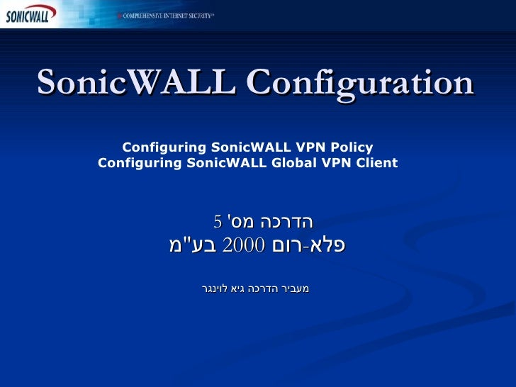 SonicWAA VPN Policy Configuration