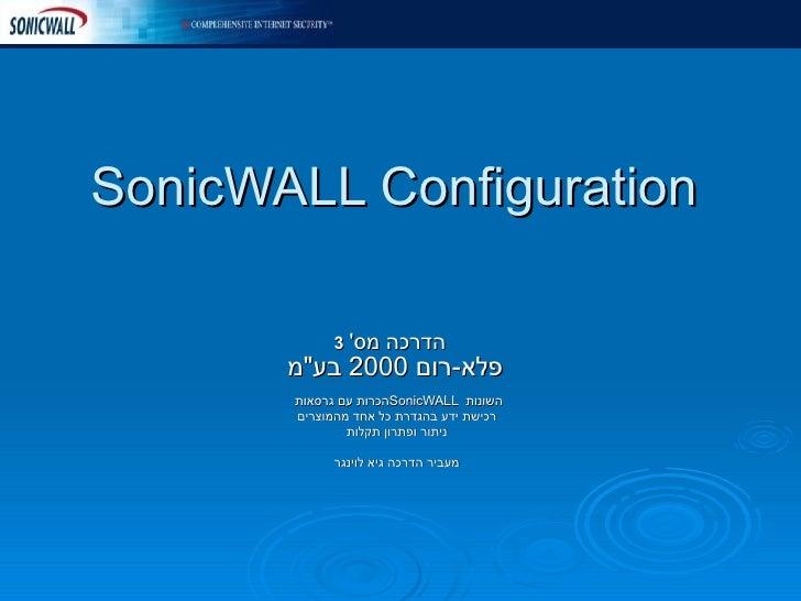 """SonicWALL Configuration הדרכה מס '   3   פלא - רום  2000  בע """" מ   הכרות עם גרסאות  SonicWALL  השונות רכישת ידע בהגדר..."""