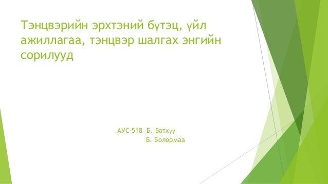 Тэнцвэрийн эрхтэний бүтэц, үйл  ажиллагаа, тэнцвэр шалгах энгийн  сорилууд  АУС-518 Б. Батхүү  Б. Болормаа