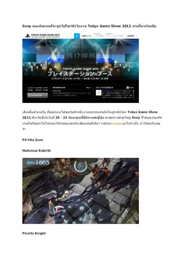 ้Sony เผยท ัพเกมทีจะบุกไปโชว์ต ัวในงาน Tokyo Game Show 2012 งานนีมาก ันเพีย                 ่เดือนนี้แล ้วนะครับ ทีคอเกมจะ...