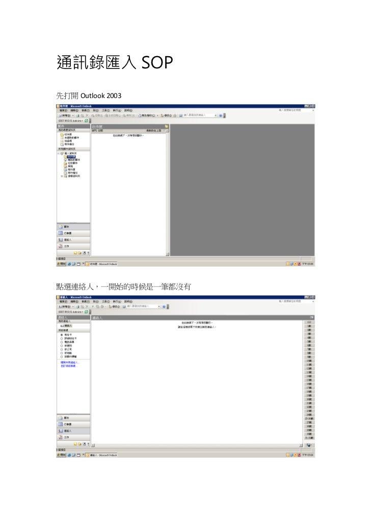 通訊錄匯入 SOP先打開 Outlook 2003點選連絡人,一開始的時候是一筆都沒有