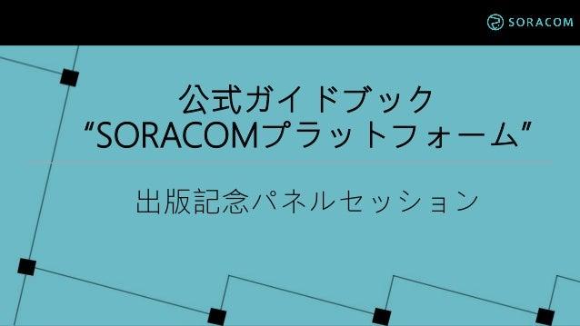 """公式ガイドブック """"SORACOMプラットフォーム"""" 出版記念パネルセッション"""