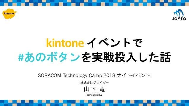 kintone # Yamashita Ryu SORACOM Technology Camp 2018