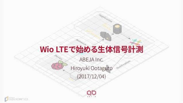 Wio LTEで始める生体信号計測 ABEJA Inc. Hiroyuki Ootaguro (2017/12/04)