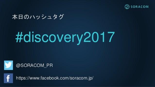 SORACOM Conference Discovery 2017 | A4. SORACOM Air for Sigfox Slide 3