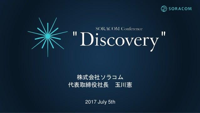 2017 July 5th 株式会社ソラコム 代表取締役社長 玉川憲