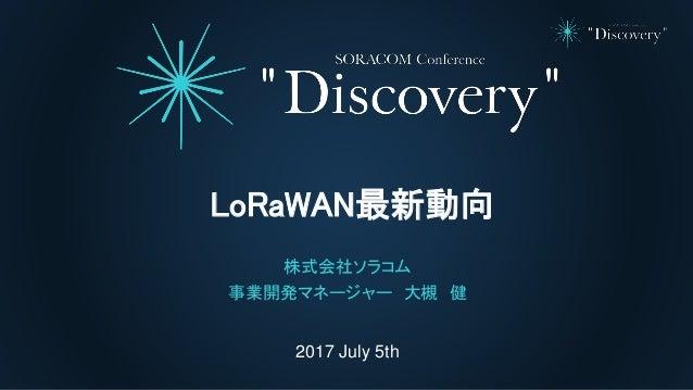 2017 July 5th LoRaWAN最新動向 株式会社ソラコム 事業開発マネージャー 大槻 健