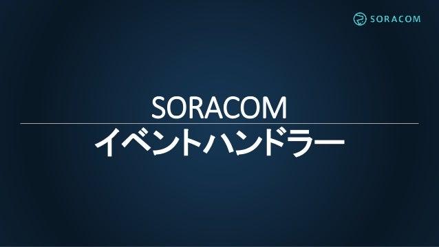 SORACOM イベントハンドラー