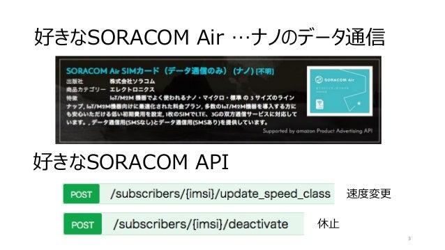 Soracom & myThingsを使ったハンズオンセミナーをやってみた Slide 3