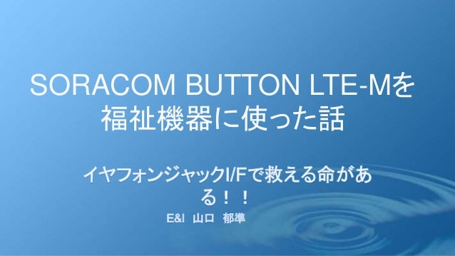 SORACOM BUTTON LTE-Mを 福祉機器に使った話