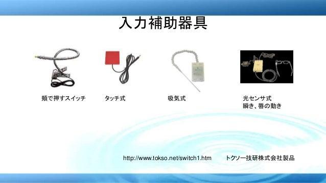 SORACOM BUTTON LTE-Mを福祉機器に使った話 Slide 3