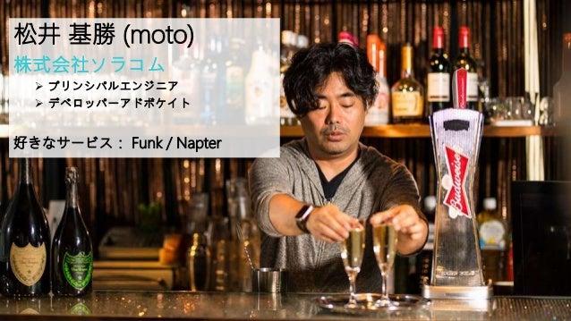 Napter で簡単リモート操作のデモ | SORACOM UG 九州 #10 Slide 2