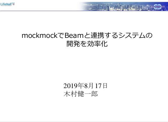 mockmockでBeamと連携するシステムの 開発を効率化 2019年8月17日 木村健一郎