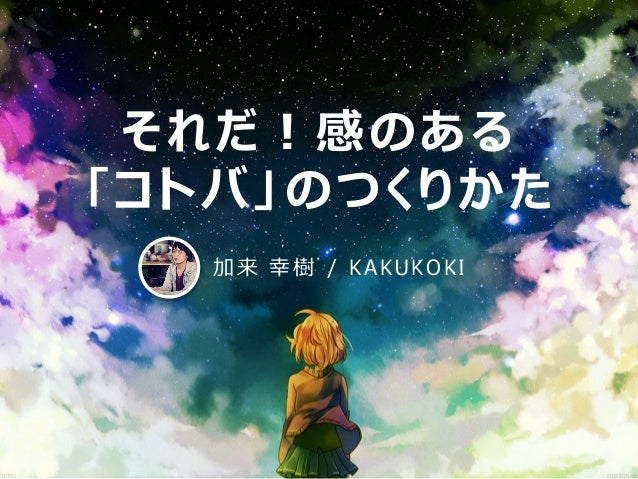 それだ!感のある 「コトバ」のつくりかた 加来 幸樹 / KAKUKOKI