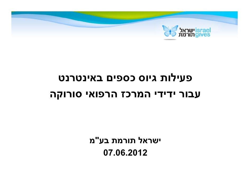 """פעילות גיוס כספים באינטרנטעבור ידידי המרכז הרפואי סורוקה       ישראל תורמת בע""""מ          2102.60.70"""