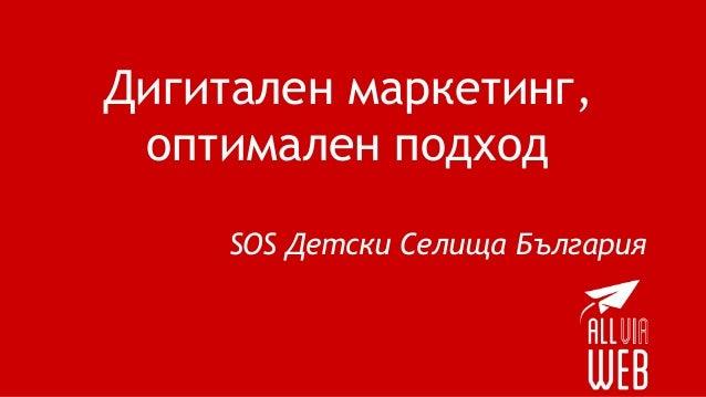 Дигитален маркетинг, оптимален подход SOS Детски Селища България
