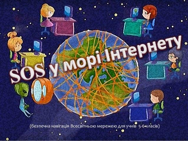 (безпечна навігація Всесвітньою мережею для учнів 5-6 класів)