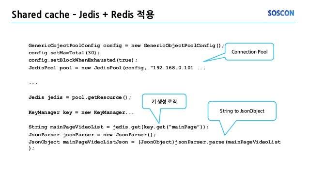 Shared cache – Jedis + Redis 적용 GenericObjectPoolConfig config = new GenericObjectPoolConfig(); config.setMaxTotal(30); co...